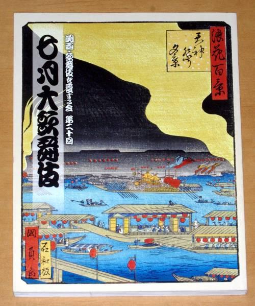 歌舞伎パンフ《七月大歌舞伎》平成23年大阪松竹座/片岡仁左衛門