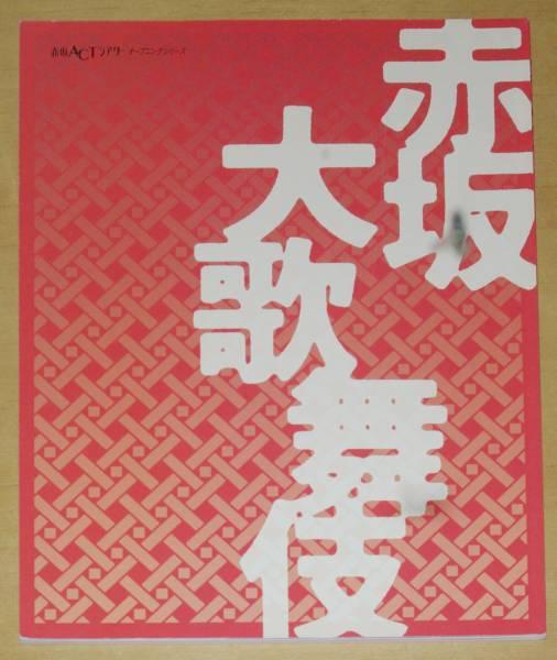 歌舞伎パンフ《赤坂大歌舞伎:狐狸狐狸ばなし/棒しばり》2008