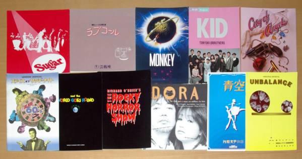 公演パンフ《ミュージカル:シュガー/シカゴ/DORA等32冊》