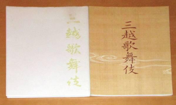 歌舞伎パンフ《三越歌舞伎:双蝶々曲輪日記等2冊》