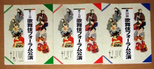 歌舞伎パンフ《歌舞伎フォーラム公演第18~20回/3冊》