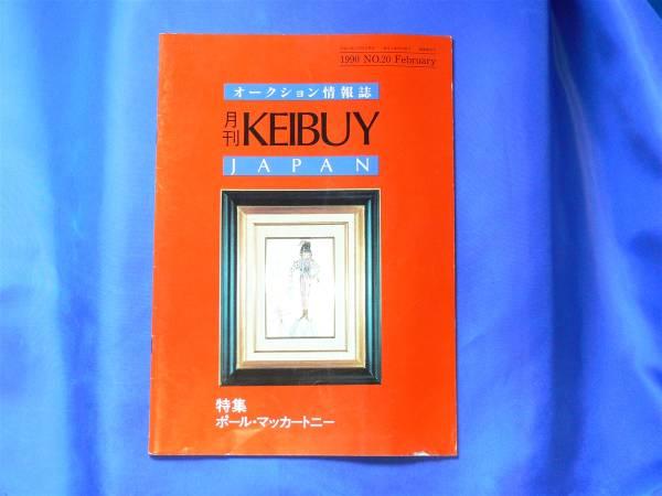KEIBUY 1990 #20 February
