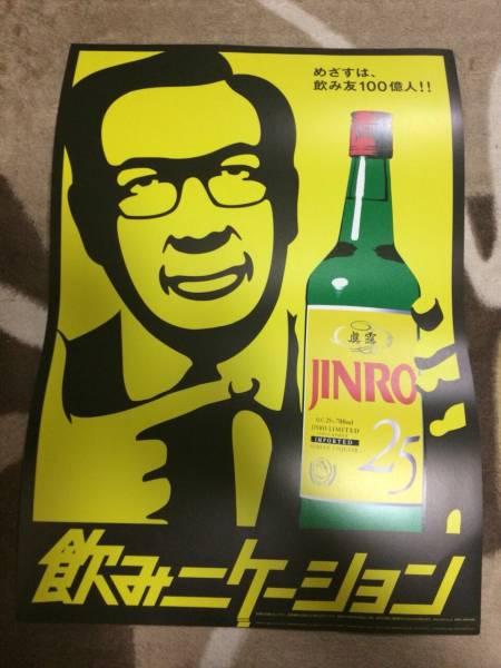 レア 非売品 レトロ JINRO 眞露 広告ポスター 飲みニケーション
