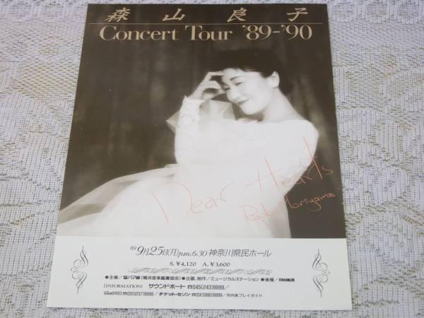 ●1989年★森山良子 Concert Tour '89-90/Dear Harts●チラシ●