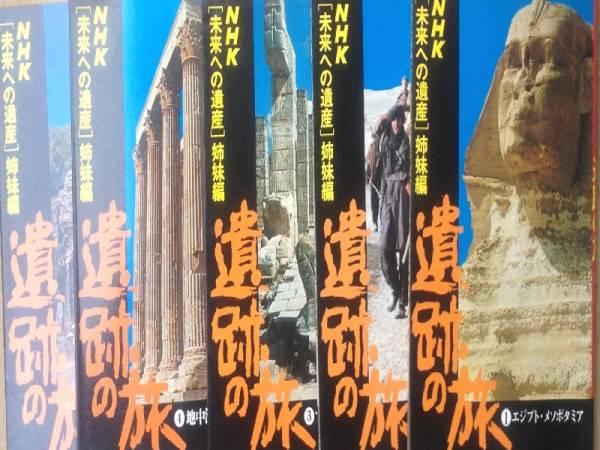 (全集)遺蹟の旅 全5巻 NHK未来への遺産 姉妹編 学研_画像1