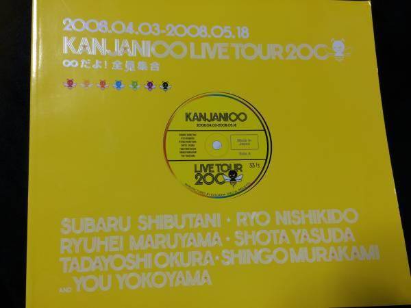 関ジャニ∞ ∞だよ!全員集合 2008 ライブ パンフレット