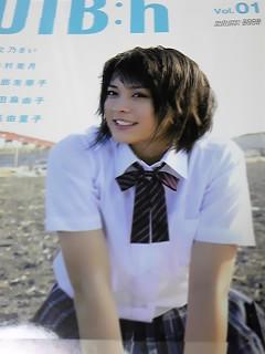 08 Vol.1 UTBh 北乃きい 谷村美月 吉高由里子 初版帯付き グッズの画像