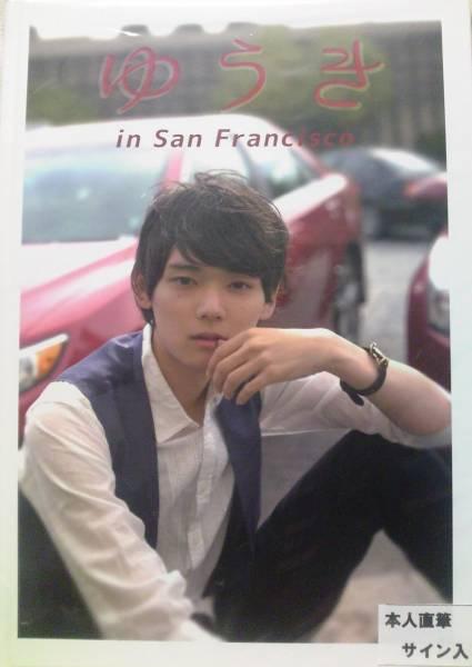 古川雄輝2nd写真集 「ゆうき in San Francisco」 直筆サイン入り