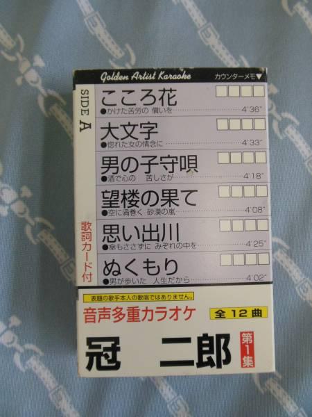 カセットテープ☆音声多重カラオケ 冠二郎 歌詞カード付_画像1