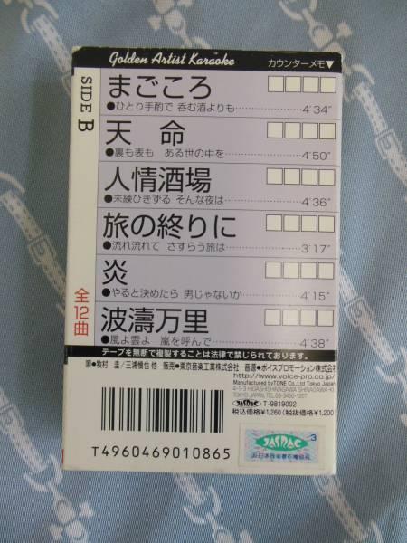 カセットテープ☆音声多重カラオケ 冠二郎 歌詞カード付_画像2