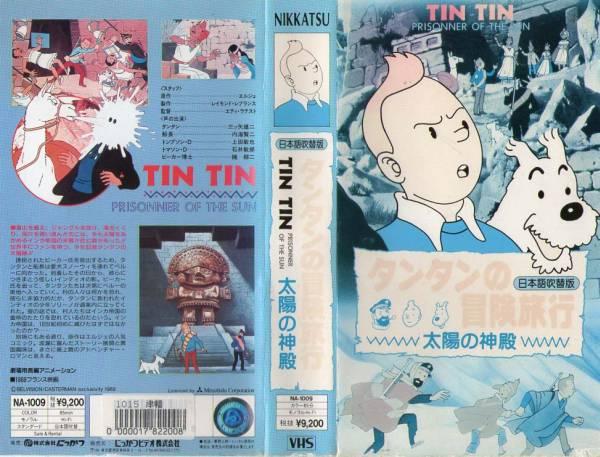 631 VHS タンタンの冒険旅行 太陽の神殿 日本語吹替版_画像1
