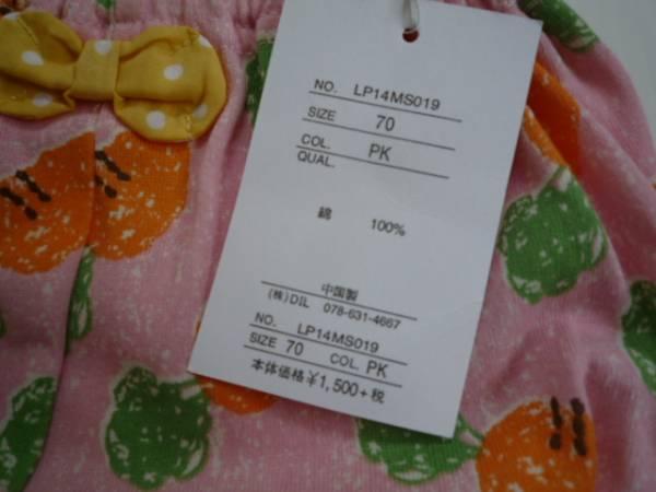【新品・30%OFF】■la poche biscuit■ベビー用ブルマ ピンク 70_画像3