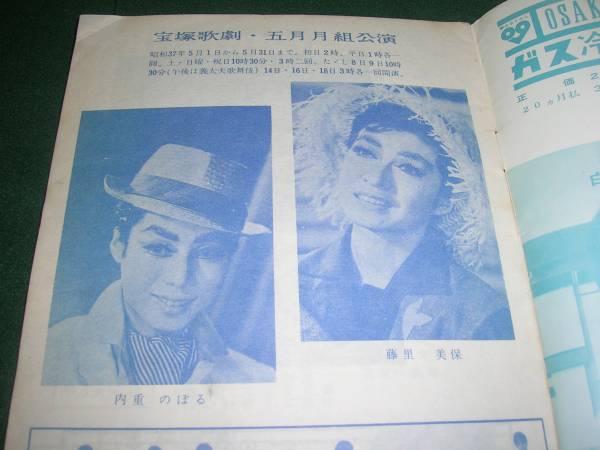 h#9-昭和37年☆宝塚歌劇五月月組...