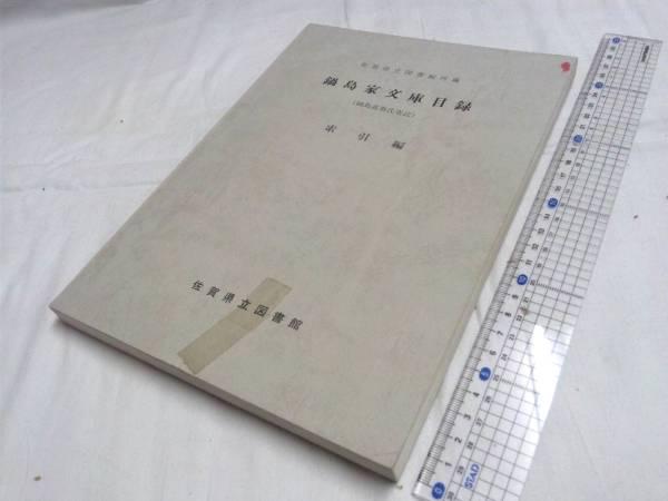 0012814 佐賀県立図書館所蔵鍋 島家文庫目録 索引編 1冊_画像1