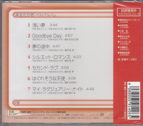 【新品・即決CD】来生たかお/ベスト~夢の途中 全7曲_画像2