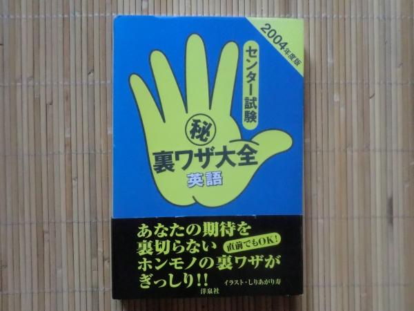 単行本 津田秀樹【センター試験(秘)裏ワザ大全 英語 2004年版】_画像1