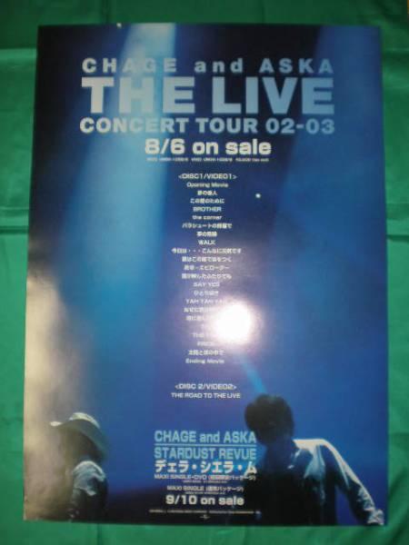 CHAGE&ASKA チャゲ アスカ THE LIVE CONCERT TOUR B2ポスター