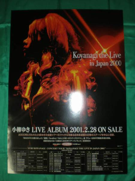小柳ゆき Koyanagi the Live in Japan 2000 B2サイズポスター