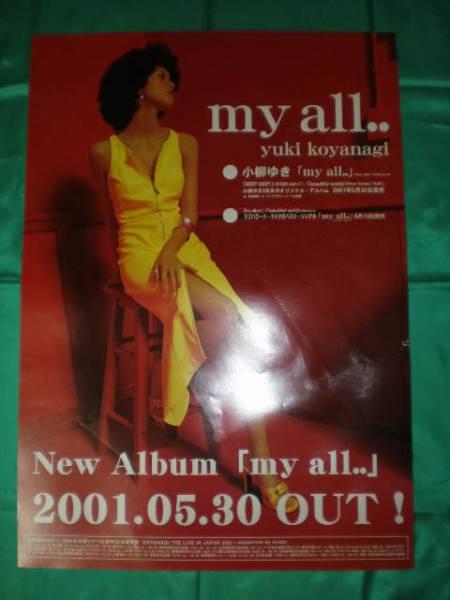 小柳ゆき my all..2 B2サイズポスター