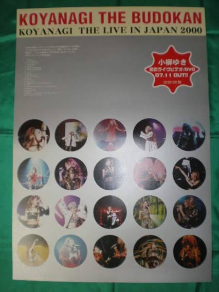 小柳ゆき THE BUDOKAN KOYANAGI THE LIVE IN B2サイズポスター