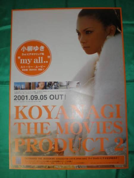 小柳ゆき KOYANAGI THE MOVIES PRODUCT 2 B2サイズポスター