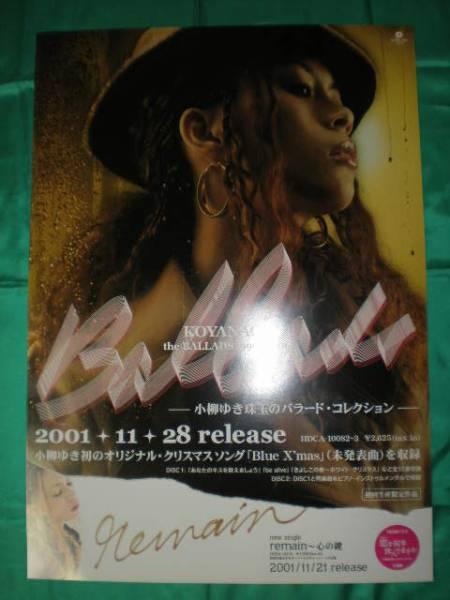 小柳ゆき KOYANAGI THE BALLADS 1999-2001 B2サイズポスター