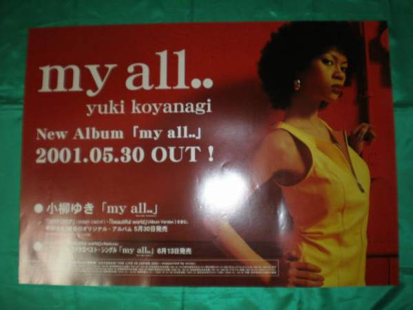 小柳ゆき my all.. B2サイズポスター