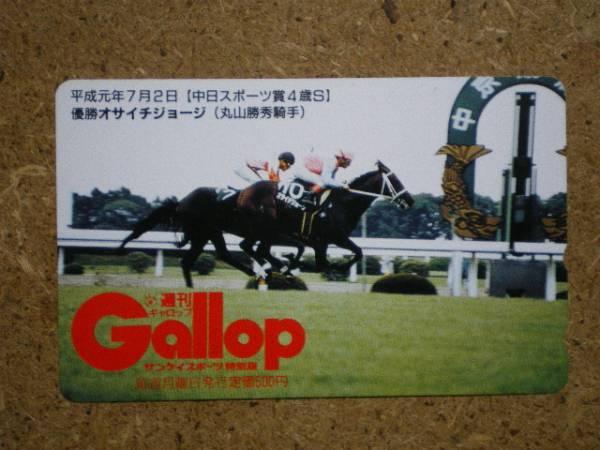 I491A・Gallop オサイチジョージ 競馬 テレカ_画像1