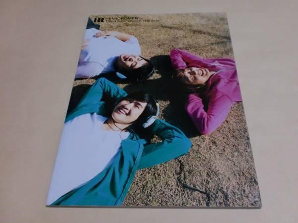 レミオロメンパンフ【TOUR 2006 UNDER THE SUN】