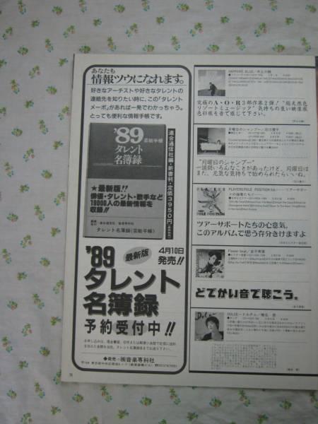 '89【自分で自分のアルバムを紹介】 石川優子 ♯