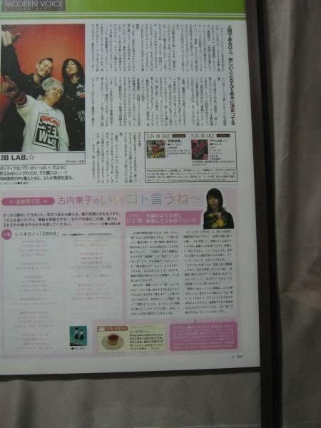 '04【レミオロメンの3月9日について】古内東子 ♯