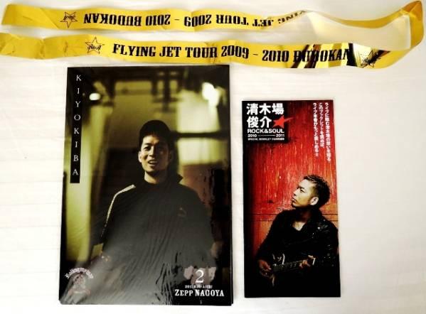 超美品*清木場俊介LIVE HOUSE TOUR 2011「ROLLING MY WAY」ライブツアーパンフレット限定レア 金テープ&ブックレット付き