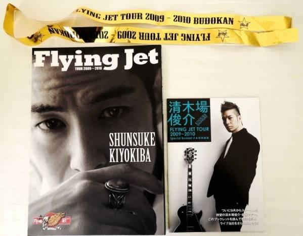 超美品*清木場俊介 ライブツアー FLYING JET TOUR 2009-2010 パンフレット*金テープ付き