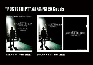 【新品・未開封】氷室京介 映画「POST SCRIPT」 公式グッズ