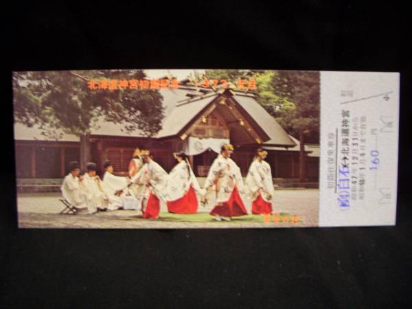 ■【北海道総局】北海道神宮初詣記念往復乗車券■s48_画像1