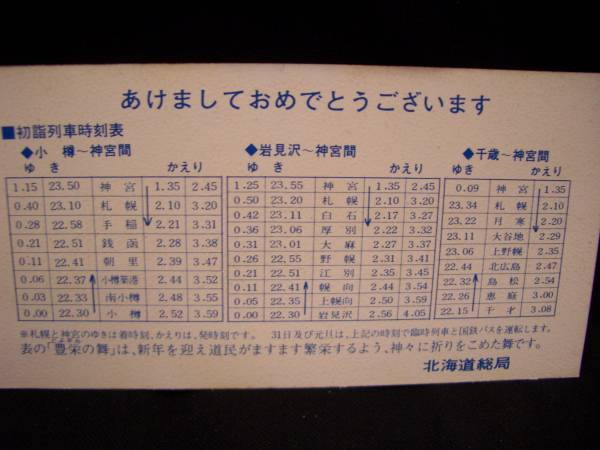 ■【北海道総局】北海道神宮初詣記念往復乗車券■s48_画像3