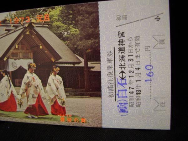 ■【北海道総局】北海道神宮初詣記念往復乗車券■s48_画像2