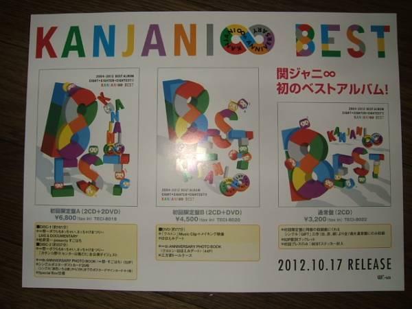 ■ミニポスターCF6■関ジャニ∞(エイト)/8EST エイテスト 非売品