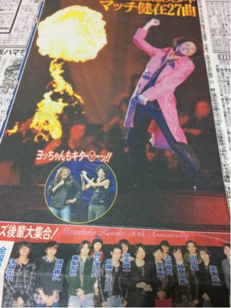 F 近藤真彦 30周年ツアー 武道館公演スタート 新聞記事3種類