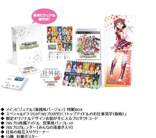 アイドルマスター ワンフォーオール 765プロ 新プロデュースBOX ・新品未使用品・送料無料_画像1