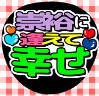 手作りうちわ★ジャニーズWEST★jw028濱田崇裕逢えて幸せ