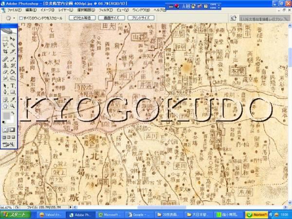 ◆明治36年(1903)◆大日本管轄分地図 奈良県管内全図◆スキャニング画像データ◆古地図CD◆京極堂オリジナル◆送料無料◆_画像2