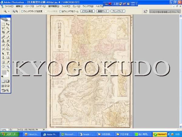 ◆明治36年(1903)◆大日本管轄分地図 奈良県管内全図◆スキャニング画像データ◆古地図CD◆京極堂オリジナル◆送料無料◆_画像1