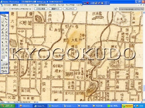 ◆明治36年(1903)◆大日本管轄分地図 奈良県管内全図◆スキャニング画像データ◆古地図CD◆京極堂オリジナル◆送料無料◆_画像3