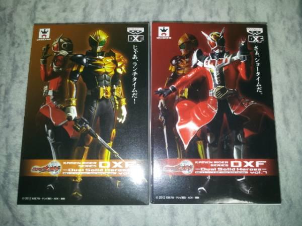 仮面ライダーシリーズ DXF Dual Solid Heroes vol.7 全2種 グッズの画像