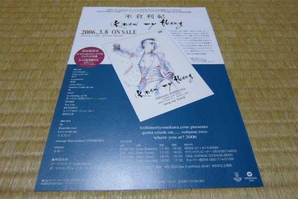 米倉利紀 dvd 発売告知チラシ 2006年 ツアー ライヴ