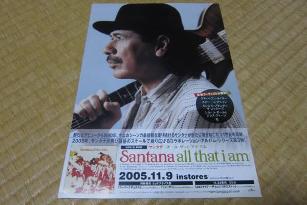 サンタナ santana cd 発売 告知 チラシ 2005 all that i am