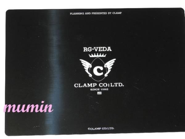 聖伝 RG VEDA リグヴェーダ 下敷き/クランプ/CLAMP_画像2