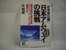 ■日本アムウェイの挑戦 辻一成 こう書房■?