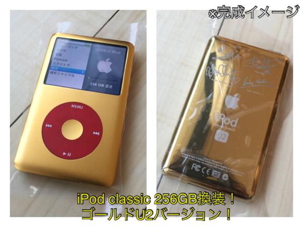 iPod classic 160GB→SDXC256GB 換装 ゴールドU2 外装新品大容量